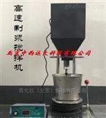 高速制漿攪拌機高速壓漿劑試驗儀
