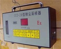 CCZG5个体粉尘采样器厂家