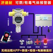 固定式三氧化硫探测报警器,可燃气体报警装置