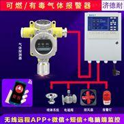 工业用毒性有害气体报警器,煤气报警器