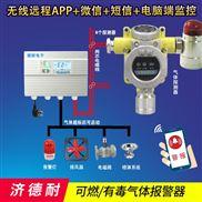 化工厂厂房乙酸乙酯气体探测报警器,气体浓度报警器