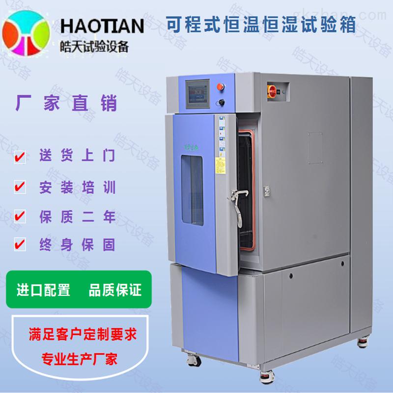 恒温恒湿试验箱温湿度检测设备厂家现货直销