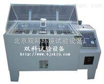 厂家批发供应北京盐雾试验箱—1台起批—免费送货上门
