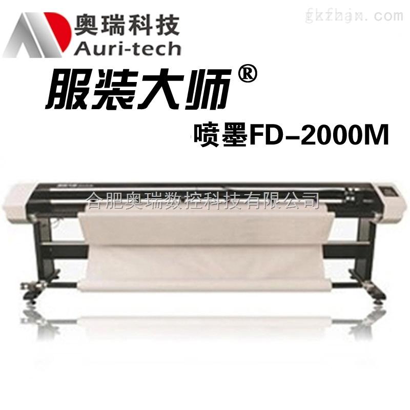 服装大师绘图仪FD-2000M
