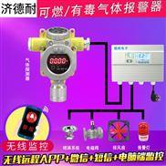 化工厂仓库甲醇气体报警仪,可燃气体报警装置