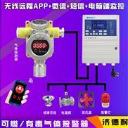化工厂车间二氧化氮气体泄漏报警器,气体探测仪器
