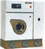 工业洗涤机械(全自动干洗机)
