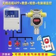化工厂车间柴油检测报警器,燃气报警器