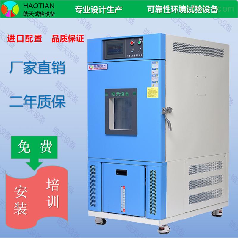 恒温恒湿试验箱低度零下20度高温150度现货