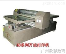 数码直喷印花机(图案材质不限)