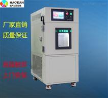 小型恒温恒湿老化试验箱0~150℃标准版