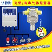 工业罐区丙烯腈检测报警器,可燃气体探测报警器