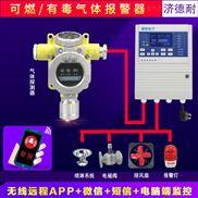 防爆型环氧乙烷浓度报警器,可燃气体探测报警器