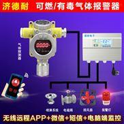 工业用甲烷探测报警器,气体探测器探头