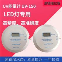UV能量计曝光机能量检测仪紫外线能量测试仪