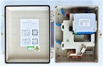 16芯插片式光缆分光分纤箱 塑料空箱