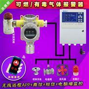 化工厂厂房磷化氢气体浓度报警器,气体报警控制器