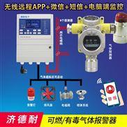 酒店厨房煤气气体浓度报警器,毒性气体报警仪