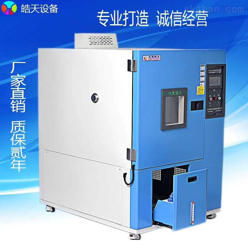 225L高低温湿热试温箱仪器厂家标准机生产
