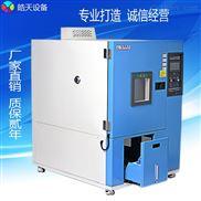 THC-408PF-皓天环境设备 高低温湿热老化试验箱 蓝色