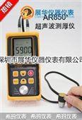 AR850+超声波测厚仪AR860香港SMART SENSOR