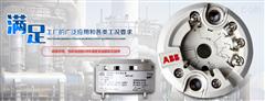 郑州ABB TTH200系列进口温度变送器