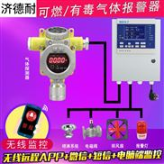 固定式氟利昂气体报警器,可燃气体报警器
