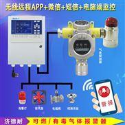 快餐店厨房沼气气体报警器,可燃气体探测报警器