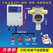 工业罐区苯胺气体浓度报警器,可燃性气体探测器