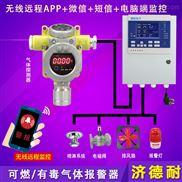 工业用氨气探测报警器,毒性气体报警器