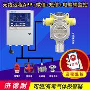 防爆型乙酸丁酯检测报警器,防爆型可燃气体探测器