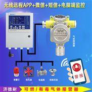 工业用环氧丙烷探测报警器,气体泄漏报警装置