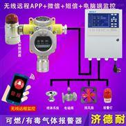固定式毒性气体报警器,气体探测器探头