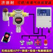 化工厂车间磷化氢检测报警器,可燃气体报警仪