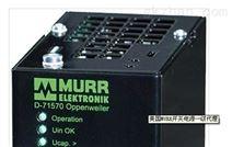 德国MURR穆尔开关电源MPS5-230-24