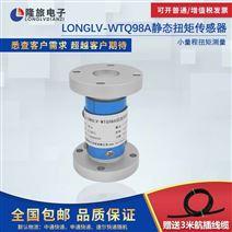 WTQ98A静态扭矩传感器