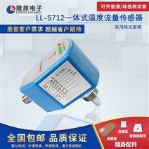 LL-S712一体式温度流量传感器