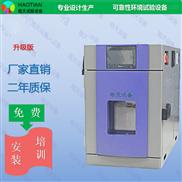 SMD-36PF-恒温恒湿实验环境试验箱精细美观