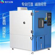 THC-225PF-卧式恒温恒湿试验箱_温度-40~150℃_厂家价格