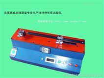 线材伸长率试验机,铜线拉伸测试仪,导线拉长机