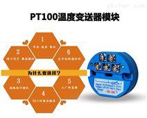 青岛工业热电阻温度模块Swbz智能温度变送器