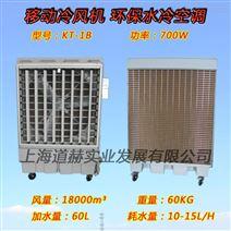 KT-1B 移動式冷風機 強效降溫設備