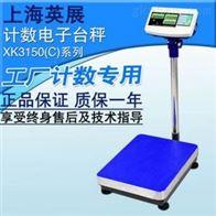 AWH-TC-DSB供应150kg*10g工业零件计数称重电子台秤