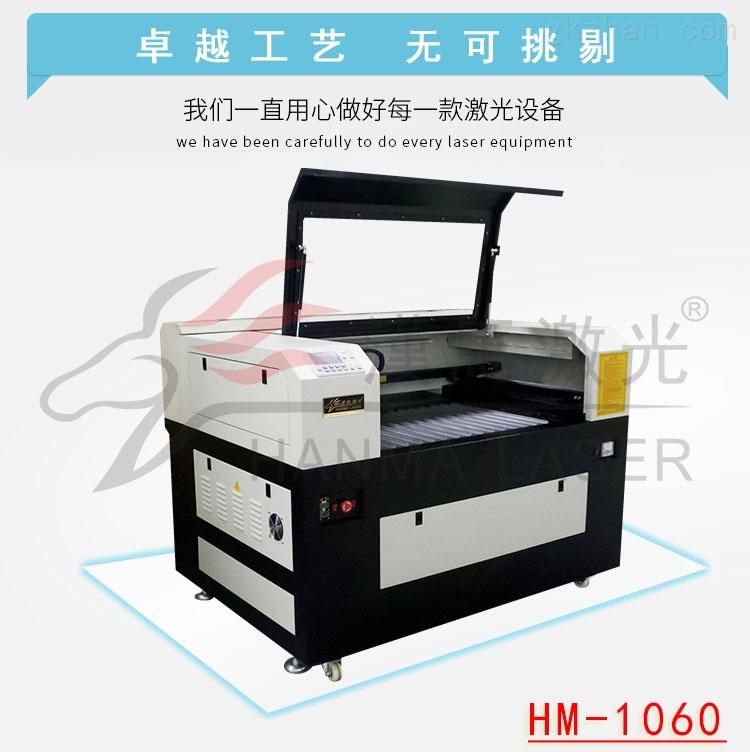 汉马激光小型激光机 非金属激光切割机价格