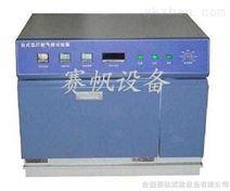 热卖台式氙灯老化试验箱/北京台式氙弧灯老化试验箱