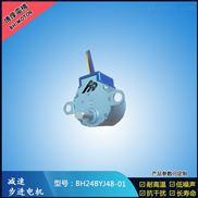 廠家定制24BYJ48 迷你風扇步進電機