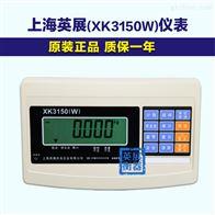XK3150(W)供应台秤上下限报警电子称重仪表显示器