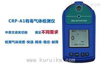 CRP-A1臭氧气体检测仪厂家价格