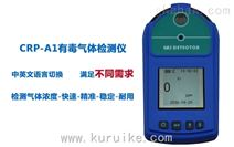 CRP-A1磷化氢气体检测仪厂家价格