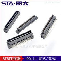 60pin pcb板连接器 5175472-7 716612060